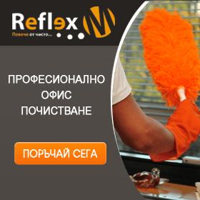 Поръчка на офис почистване от Рефлекс М